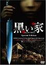 【新品】 黒い家 スペシャル・エディション [DVD]