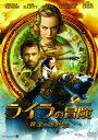 【新品】 スマイルBEST ライラの冒険 黄金の羅針盤 スタンダード・エディション [DVD]