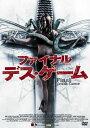 【新品】 ファイナル・デス・ゲーム [DVD]