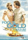 【新品】 フールズ・ゴールド/カリブ海に沈んだ恋の宝石 [DVD]