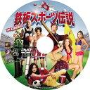 【新品】 鉄板スポーツ伝説 DVD