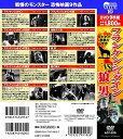 【新品】 フランケンシュタイン vs 狼男 ACC-020 [DVD]