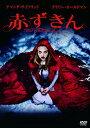【新品】 赤ずきん(初回限定生産) [DVD]