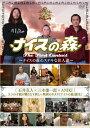 б┌┐╖╔╩б█ е╩еде╣д╬┐╣ The First Contact ~е╩еде╣д╬┐╣д╬е╣е╞енд╩╜╗┐═├г~ [DVD]