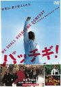【新品】 パッチギ! (特別価格版) [DVD]