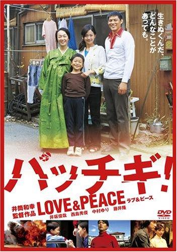【新品】 パッチギ!LOVE&PEACE スタンダード・エディション [DVD]