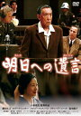 【新品】 明日への遺言 特別版 [DVD]