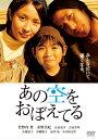 【新品】 あの空をおぼえてる スペシャル・エディション (初回限定生産2枚組) [DVD]