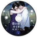 【新品】 僕の彼女はサイボーグ スペシャル・エディション [DVD]