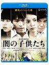 【新品】 闇の子供たち [Blu-ray]