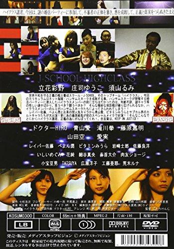 【新品】 ハイクラス [DVD]