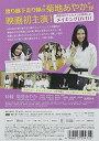 【新品】 メリーさんの電話 Back Stage Film with 菊地あやか(AKB48/渡り廊下走り隊) [DVD]