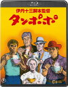 【新品】 タンポポ<Blu-ray>