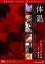 【新品】 体温 [DVD]