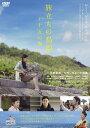 【新品】 旅立ちの島唄~十五の春~ [DVD]
