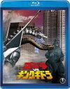【新品】 ゴジラvsキングギドラ 【60周年記念版】 [Blu-ray]