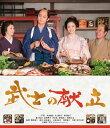 【新品】 武士の献立 Blu-ray