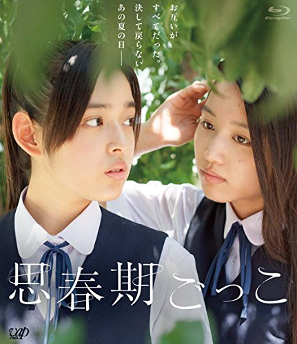 【新品】 思春期ごっこ [Blu-ray]
