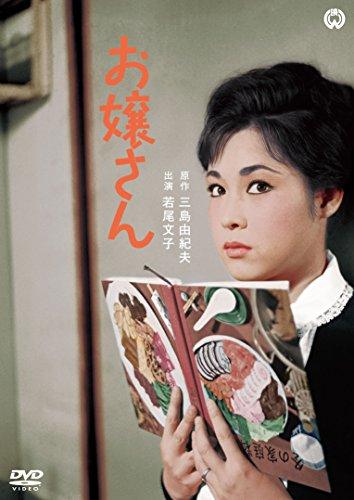 【新品】 お嬢さん [DVD]