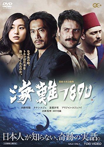 【新品】 海難1890 [DVD]