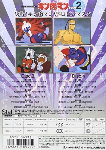 【新品】 キン肉マン Vol.2 [DVD]