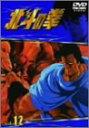 【新品】 TVシリーズ 北斗の拳 Vol.12 [DVD]