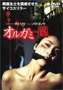 【新品】 オルガミ ~罠~ [DVD]
