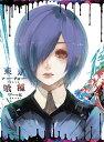 【新品】 東京喰種トーキョーグール 【Blu-ray】 vol.2 「特製CD同梱」