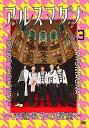 【新品】 アルスマグナ ~半熟男子の野望~ Vol.3 [DVD]