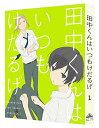 【新品】 田中くんはいつもけだるげ 1 (特装限定版) [Blu-ray]