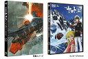 【新品】 宇宙戦艦ヤマト2202 愛の戦士たち 1 [DVD]