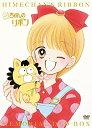 ショッピングメモリアルDVD 【新品】 「姫ちゃんのリボン」メモリアル DVD-BOX