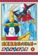 【新品】 元気爆発ガンバルガー 第5巻 [DVD]の商品画像