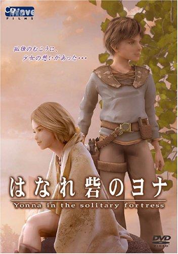 【新品】 はなれ砦のヨナ [DVD]