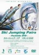 【新品】 スキージャンプ・ペア パチンコ DVD