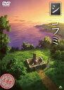 【新品】 シゴフミ 五通目 [DVD]