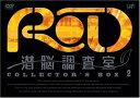 【新品】 RD 潜脳調査室 コレクターズBOX[2] [DVD]