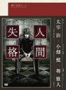 【新品】 青い文学シリーズ 人間失格 第1巻 [DVD]