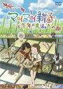 【新品】 マイマイ新子と千年の魔法 [DVD]