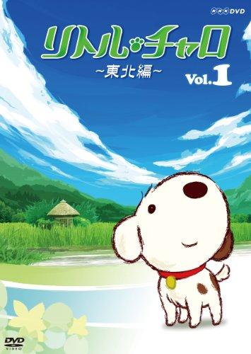 【新品】 リトル・チャロ ~東北編~ Magical Journey : Little Charo in Tohoku Vol.1 [DVD]