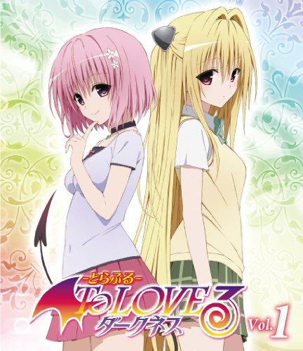 【新品】 To LOVEる-とらぶる-ダークネス 第1巻 (初回生産限定版) [Blu-ray]