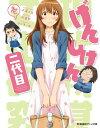 【新品】 げんしけん二代目 壱(Blu-ray)