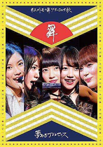 【新品】 #ユメトモの舞ツアー2015秋 [DVD]