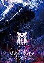 【新品】 己龍単独公演「FAMILY PARTY」千秋楽-己龍編- ~二〇一六年一月八日 Zepp Tokyo~【初回限定盤】 [DVD]