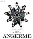 【新品】 アンジュルム コンサートツアー2016春『九位一体』~田村芽実卒業スペシャル~ [Blu-ray]