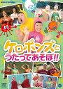 【新品】 ケロポンズとうたってあそぼ! ! [DVD]