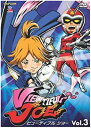 【中古】VIEWTIFUL JOE Vol.3 [DVD]