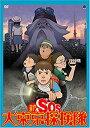 【中古】(未使用・未開封品) 新SOS大東京探検隊 [DVD]