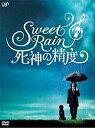 【中古】Sweet Rain 死神の精度 コレクターズ・エディション [DVD]