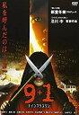 【中古】9+1~ナイン プラス ワン~ [DVD]